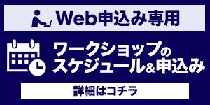 Web申込専用
