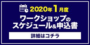 2020年01月度ワークショップのスケジュール